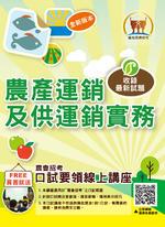 農產運銷及供運銷實務-T1G05