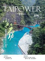 台電月刊 NO.678 6月號
