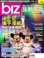 biz互動英語雜誌2019年7月號NO.187