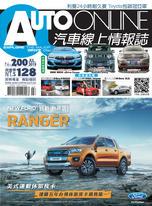 AUTO-ONLINE汽車線上情報誌 07月號/2019
