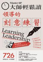 大師輕鬆讀 NO.726 領導的刻意練習