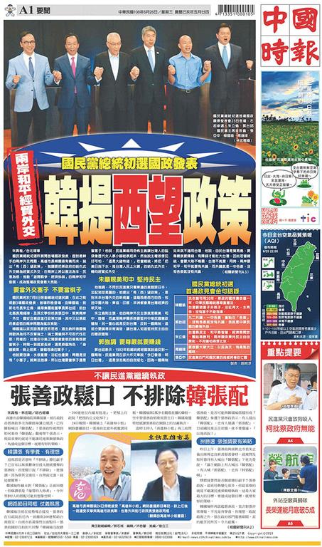 中國時報 2019年6月26日