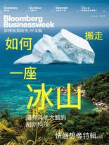 《彭博商業周刊/中文版》第174期
