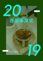 台灣茶文化-上課作品
