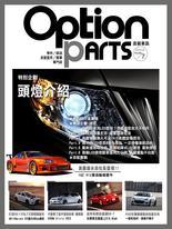 Option改裝車訊2019/7月號(NO.245)