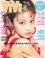 ViVi 8月號/2019 第161期 電子授權版