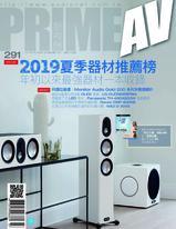 PRIME AV新視聽電子雜誌 第291期 7月號