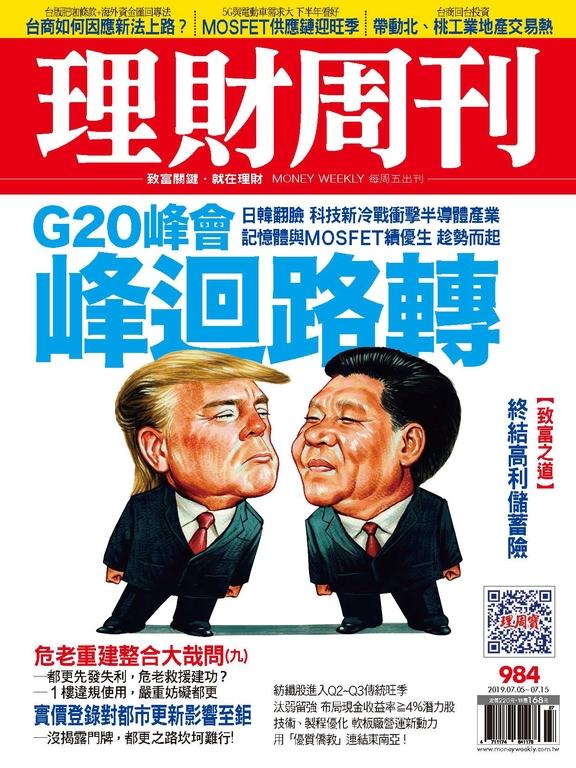 理財周刊984期:G20峰會 峰迴路轉