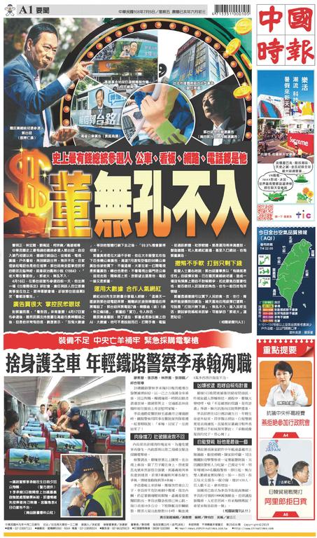 中國時報 2019年7月5日