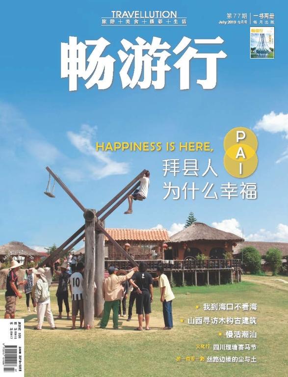 畅游行 Travellution - Issue 77 拜县人为什么幸福