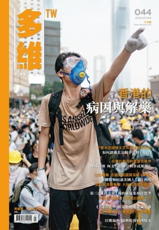多維TW044 香港的病因與解藥