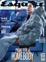 Esquire君子雜誌第167期7月號/2019