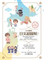王可樂的日文超圖解!抓出自學最容易搞混的100個核心觀念