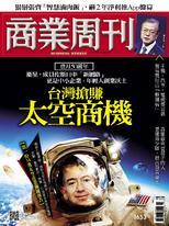 商業周刊 第1653期 台灣搶賺太空商機