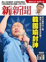 新新聞 2019/7/18 第1689期