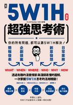 漫畫 5W1H超強思考術:你的所有問題,都可以靠5W1H解決!