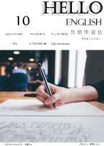 Hello! English英語學習誌_第十期_打草稿