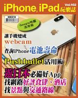 iPhone, iPad玩樂誌 #102【遊日本必備好App】