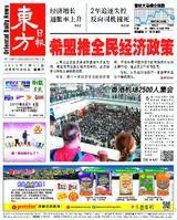 東方日報 2019年07月27日