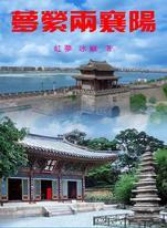 傳奇長篇小說《夢縈兩襄陽》彩色PDF樣書