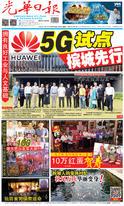 光華日報(晚報)2019年07月29日
