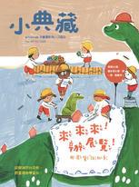 小典藏180期 / 2019年8月號