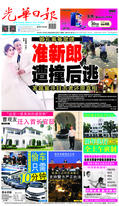 光華日報(晚報)2019年07月30日