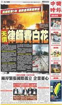 中國時報 2019年7月30日