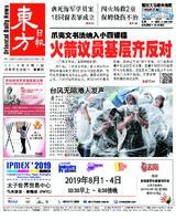 東方日報 2019年08月01日
