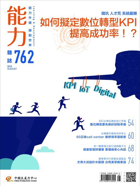 【能力雜誌第762期】如何擬定數位轉型KPI 提高成功率!?