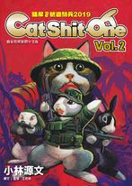 貓屎1號遊騎兵2019 Cat Shit One VOL.2