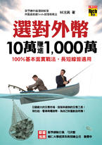 選對外幣,10萬賺進1,000萬:100%基本面實戰法,長短線皆適用