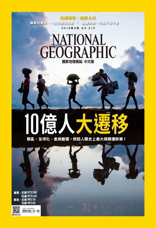 國家地理雜誌2019年8月號