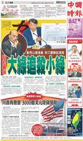 中國時報 2019年8月3日