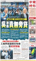 中國時報 2019年8月5日
