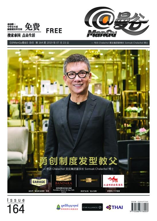 《@Mangu曼谷》杂志 第 164 期
