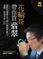 花輪哥帶你買翡翠:國際珠寶鑑定大師首傳翡翠鑑定、選購、投資全套心法