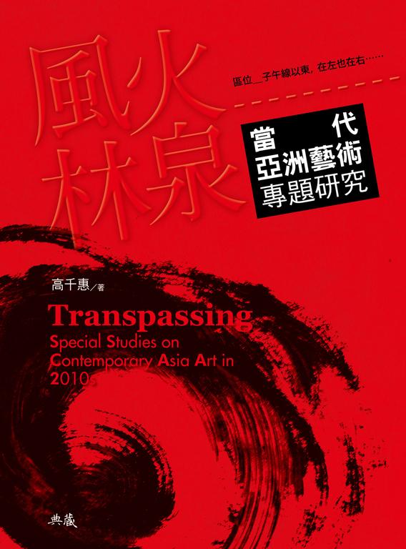 風火林泉:當代亞洲藝術專題研究
