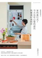 療癒廚房3 家的進行式!今天也有心愛的道具與靈魂好食相伴