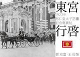 東宮行啟:1923年裕仁皇太子訪臺記念寫真帖