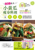 耐餓力最高!小黃瓜瘦身料理:兩個月減11公斤的74道不復胖菜單