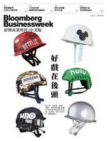 《彭博商業周刊/中文版》第177期