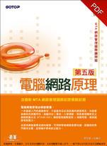 電腦網路原理(第五版)(含微軟MTA網路管理國際認證模擬試題)