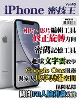 iPhone 密技王 Vol.43【相片、影片意外翻倒!?】