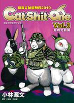貓屎1號遊騎兵2019 Cat Shit One VOL.3越戰完结篇