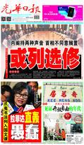 光華日報(晚報)2019年08月08日