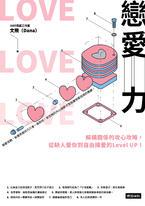 戀愛力 : 解構關係的攻心攻略,從缺人愛你到自由擇愛的Level UP!
