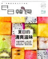 日日韓食【015期】夏日的清爽滋味