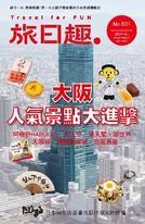 Travel for Fun 旅日趣 【No.031】大阪:人氣景點大進擊