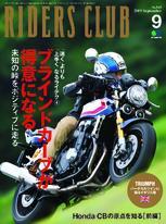 RIDERS CLUB 2019年9月號 No.545【日文版】